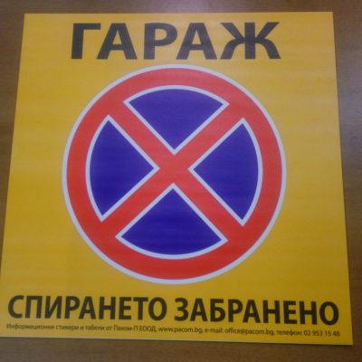 Гараж - Спирането забранено!