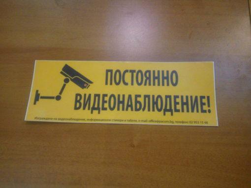 """Ламинирани стикери """"Постоянно видеонаблюдение"""" - 30x10см. - Жълт фон"""
