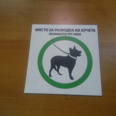 Място за разходка на кучета