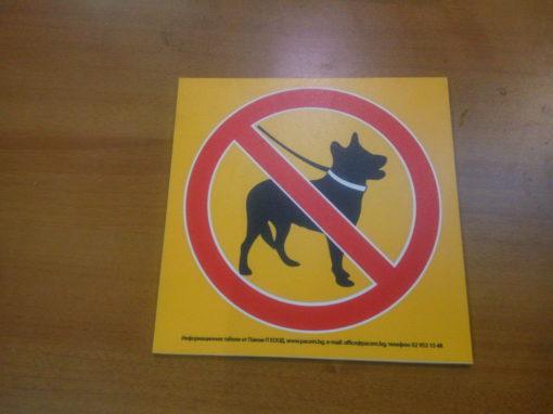 Забранено за кучета!